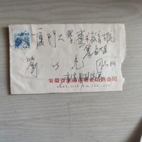 美术家马燮元致厦门大学艺术学院刘以光信扎一通2页