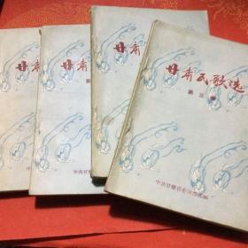甘肃民歌选 第1-4辑 全四册