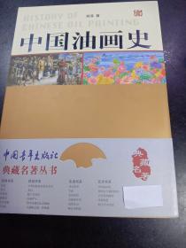 中国油画史