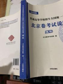 2019年普通高等学校招生全国统一考试 北京卷考试说明 理科