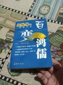 百变鸿儒:纪晓岚的智慧人生
