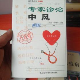 挂号费丛书:专家诊治中风(升级版)