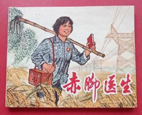 赤脚医生(文革书)70年一印上美版