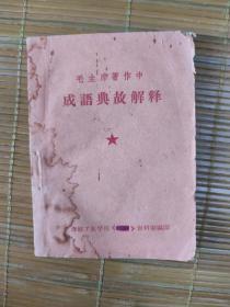 成语典故解释有部分页受潮变颜色,有历史文献价值。天津科技大学编。