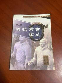 科技考古论丛(第3辑)