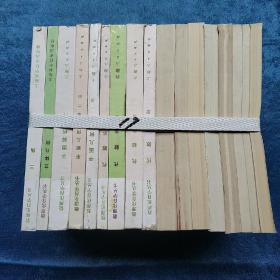 数理化自学丛书全套17本:代数1-4/物理1-4/化字1-4/平面几何1-2/三角/平面解析几何/立体几何 (平装十七本 正版库存书 未翻阅 现货)