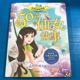 世界奇妙故事集系列:50个仙女故事