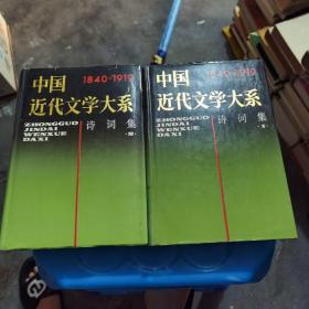 中国近代文学大系 诗词集1.2 精装