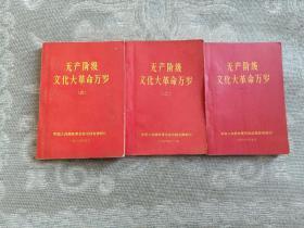 《无产阶级文化大革命万岁(1、2、3)(3册合售)》(1966年、1967年中国人民解放军总政治部宣传部 编印,64开本)