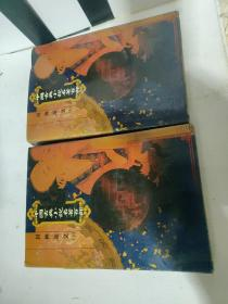 封神演义 上下册  中国古典小说名著百部 中国戏剧出版社