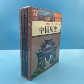讲给孩子的中国历史(共4册)