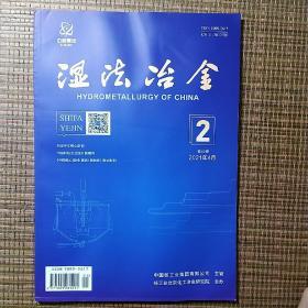 湿法冶金杂志2021年第2期