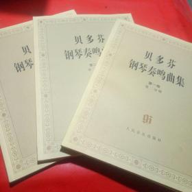 贝多芬钢琴奏鸣曲集'第一卷第一分册,第二分册,第二卷第二分册)共三本合售