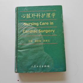 心脏外科护理学