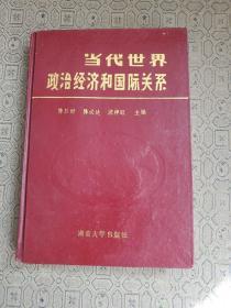 当代世界政治经济和国际关系 精装