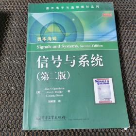 国外电子与通信教材系列:信号与系统(第二版)