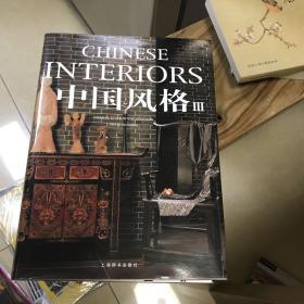 中国风格(3)