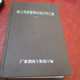 (2006)国土资源管理法规文件汇编