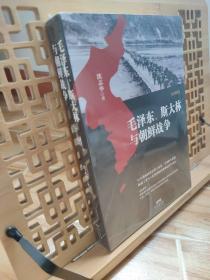 原装塑封 毛泽东、斯大林与朝鲜战争