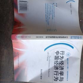 行为经济学与中国经济行为