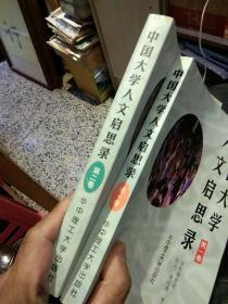 【2本合售】中国大学人文启思录 第一,二卷合售   周远清,季羡林 顾问  华中理工大学出版社