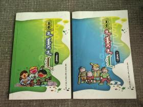 儿童故事 : 蒙文【上、下】