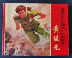 《黄继光》—爱国主义和国际主义的榜样精品连环画(有林题词),1970年10月一版1印