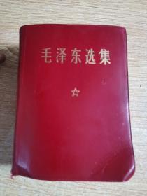 毛泽东选集`单本卷