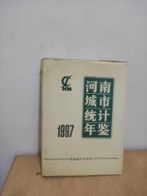 河南城市统计年鉴.1997(总第7期)