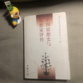 中国思想史与思想家评传