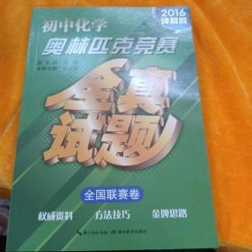 初中化学奥林匹克竞赛·全真试题(全国联赛卷 2016详解版)