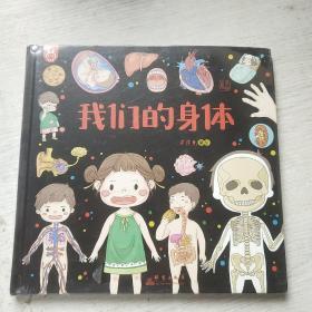 洋洋兔童书·我们的身体:画给孩子的人体探秘之旅
