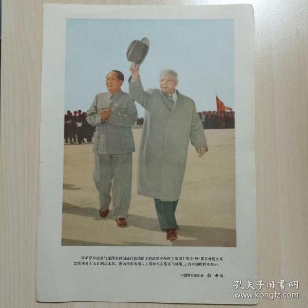 建国初期16开宣传画:苏联伏罗希洛夫主席和毛主席在飞机场上向欢迎的群众招手