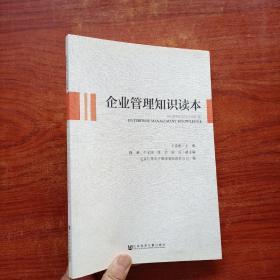 企业管理知识读本