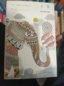 大象:劳伦斯诗集