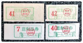 (江苏)镇江市豆制品券1986年、1989年各两枚,共4枚