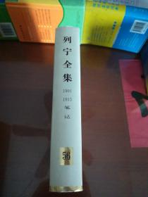 列宁全集56【1901-1915笔记】