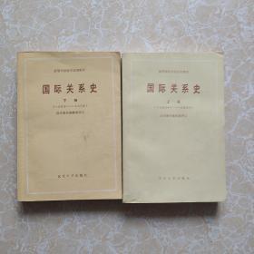 国际关系史·(17世纪中叶-1945)(1945-1980)(上下)