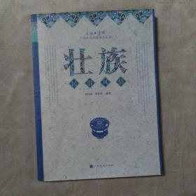 广西民族风情典录丛书:壮族民俗风情
