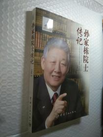中国航天院士传记丛书:孙家栋院士传记