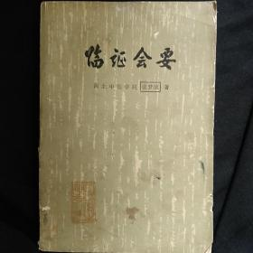 《临证会要》张梦依编著 人民卫生出版社 私藏. 书品如图