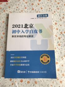 2021北京初中入学白皮书 新区分册(针对通州、大兴、昌平、房山、顺义、门头沟)