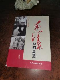 毛泽东尊师风范