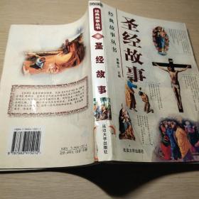 经典故事丛书