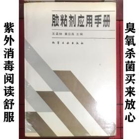 胶黏剂与应用手册