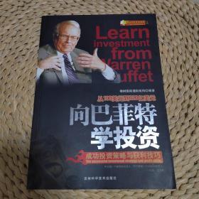 向巴菲特学投资:成功投资策略与获利技巧