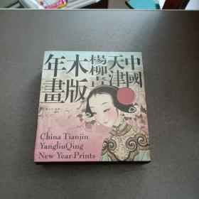 中国天津杨柳青木板年画