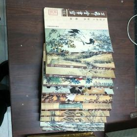 三希堂画宝1~12册全。
