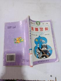 宝葫芦丛书《第二辑--黑猫警长》