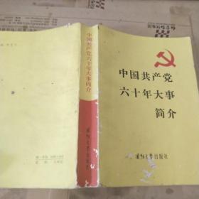 中国共产党60年大事简介